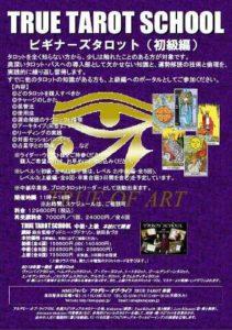 【新規】9/30☆TRUEタロットスクール初級クラス開催