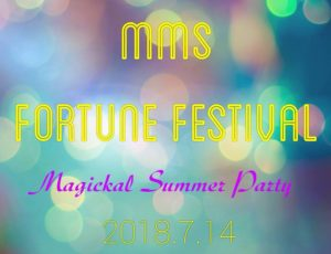 7/14 魔法学校の夏のお祭り!☆MMS フォーチュンフェスティバル〜Magickal Summer Party〜