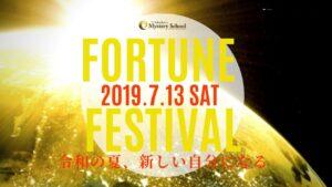 7月13日(土)開催☆MMSフォーチュンフェスティバル