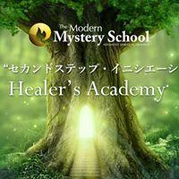 人生を変える魔法の6日間☆ヒーラーズアカデミー1お申込受付中です!