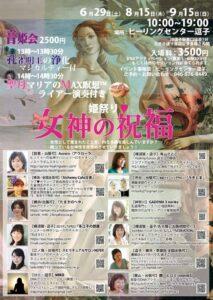 9/15(日) 女神の祝福♡逗子ヒーリング祭り&縁結びツアー♡鎌倉散策