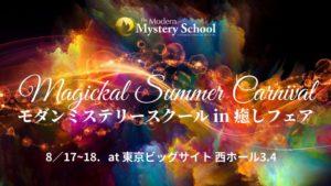 イベント続々③ 8月17-18日 東京癒しフェア