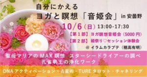 【中止】ヨガと瞑想「音姫会」&セッション体験会 in安曇野