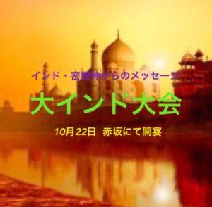 """10月22日(火/祝) インド・密教神からのメッセージ """"大インド大会"""" 開催☆"""