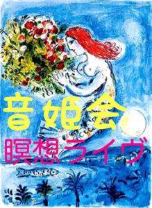 9/2(水) 音姫会(瞑想会)~般若心経とライアー演奏の調べ~