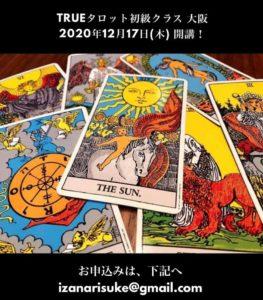 12/17より新規開講☆TRUEタロット初級クラスin大阪