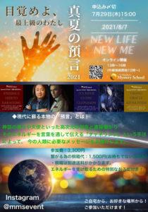 8/7『真夏の預言 2021』☆ NEW LIFE ! NEW ME ! 目覚めよ!最上級のわたし!