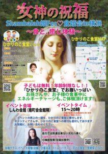 10/1(金) 横浜にて✰食と癒し&瞑想ライブ音姫会