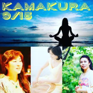 9/15(水) 鎌倉にて☆瞑想ライブ音姫会&癒し体験